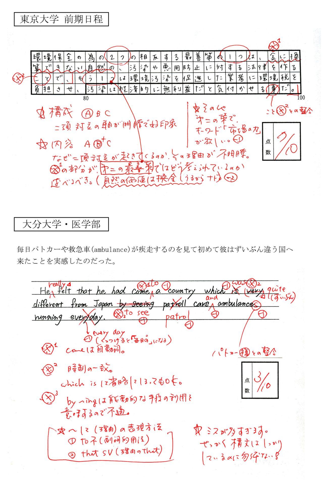 英語添削の例