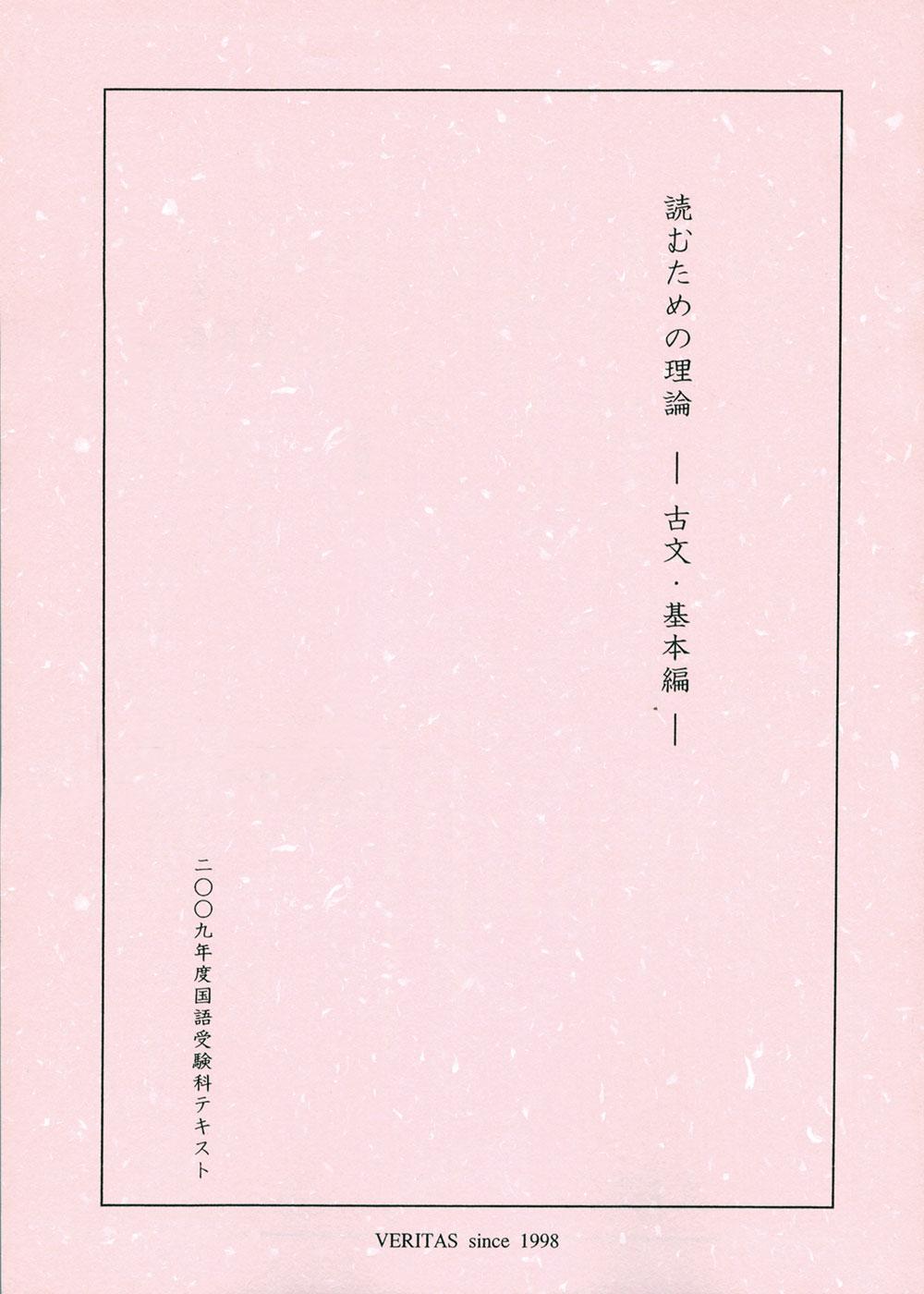 読むための理論ー古文・基本編―