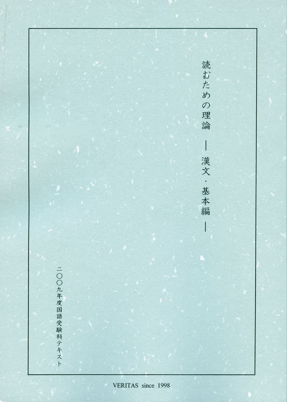 読むための理論ー漢文・基本編―