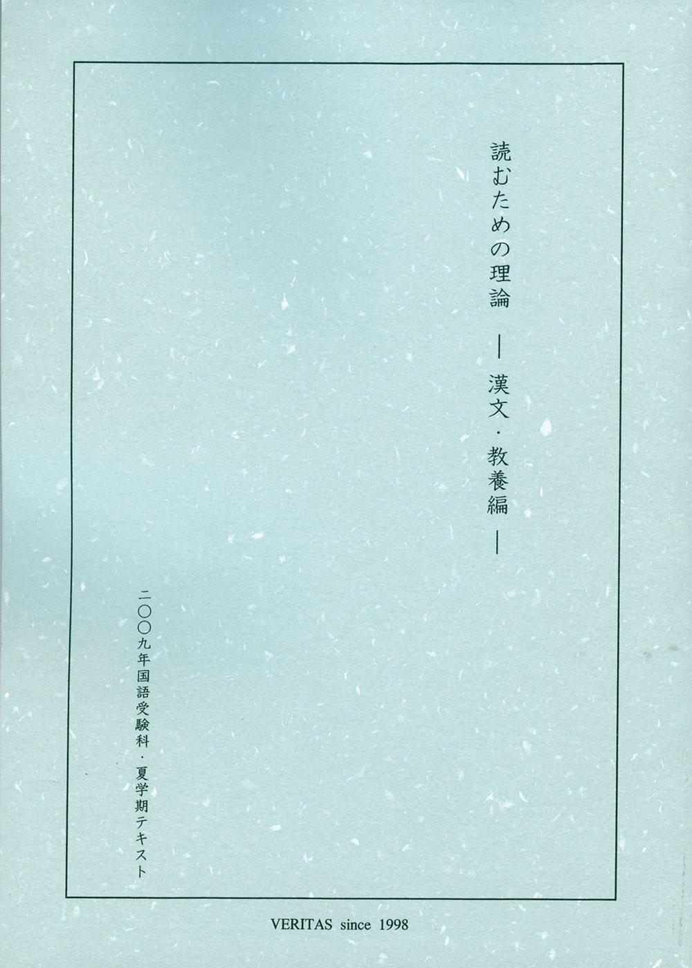読むための理論ー漢文・教養編―